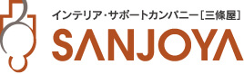 SANJOYA インテリア・サポートカンパニー [三條屋]