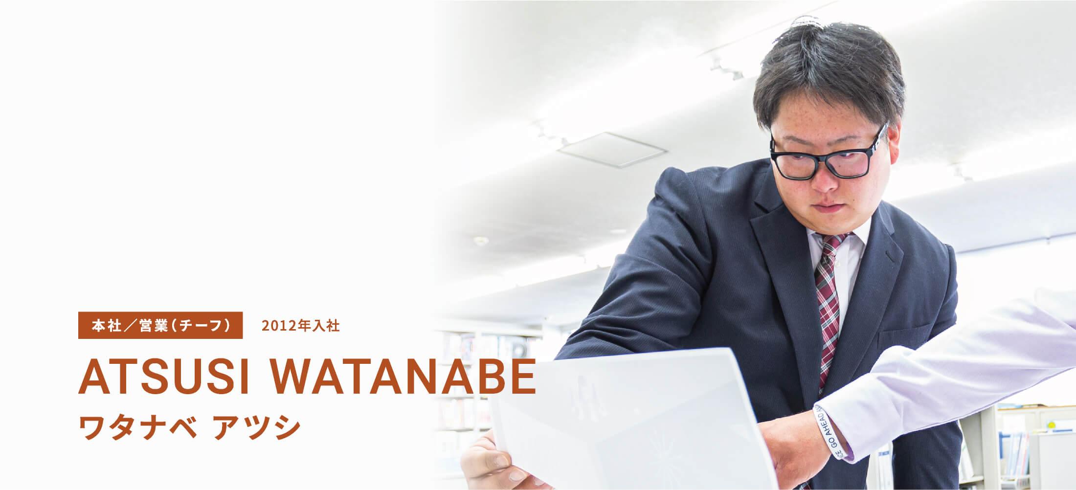 ATSUSI WATANABE ワタナベ アツシ